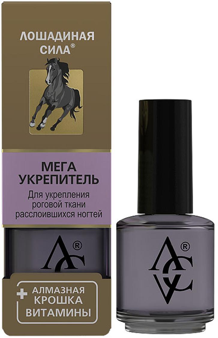 Лошадиная сила Мега укрепитель для ногтей, с алмазной крошкой, кальцием, витаминами А и В5, 17 мл лошадиная сила лак для ногтей мега укрепитель 17 мл
