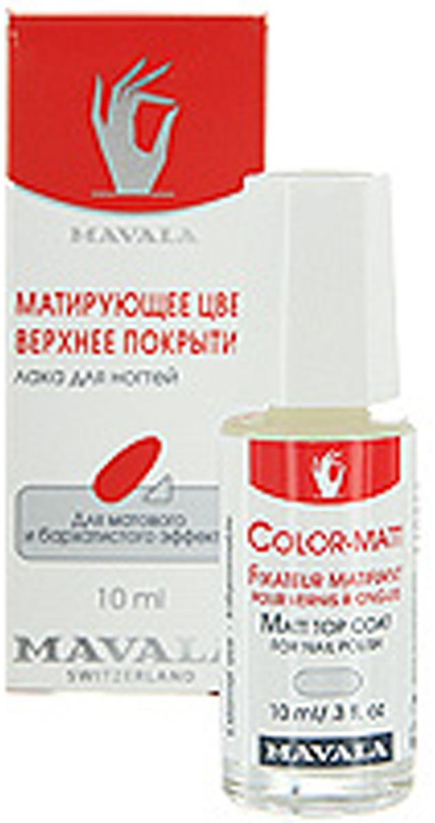 Лак для ногтей Mavala для матового и бархатистого эффекта, 10 мл14-065Ультрамодное прозрачное покрытие Mavala Color-Matt создает 100% матовый бархатный эффект. Инновационные технологии обеспечивают потрясающий new look результат и нежность бархата.Защитная пленка Mavala Color-Matt выравнивает нанесенный слой цветного лака и предупреждает его расслоение, гарантируя продолжительный эффект свежего маникюра.Рекомендации по использованию: 1) Для создания натурального new look или бархатного эффекта. После нанесения второго слоя цветного лака подождите пару минут. Нанесите Mavala Color-Matt на всю поверхность ногтя, включая наиболее чувствительные к внешним воздействиям - кончик ногтя и поверхность под свободным краем кутикулы. 2) Для современного и дизайнерского маникюра. На второй слой цветного лака нанесите на всю поверхность ногтя закрепитель Mavala ColorFix.Матирующее средство Mavala Color-Matt нанесите на край ногтя как при французском маникюре или придайте штрих индивидуальности с помощью уникальной росписи. С Mavala Color-Matt Ваши ногти будут на пике моды! Характеристики: Объем: 10 мл. Производитель: Швейцария. Товар сертифицирован. Как ухаживать за ногтями: советы эксперта. Статья OZON Гид