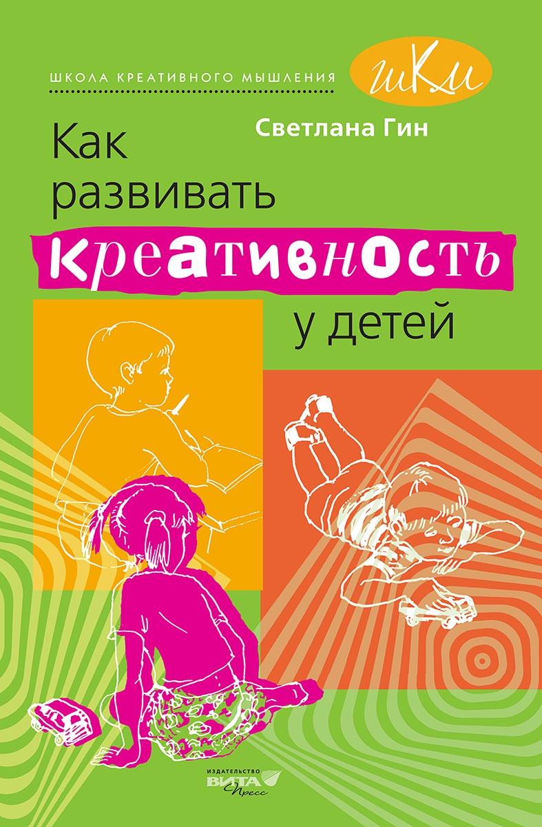 Как развивать креативность у детей. Методическое пособие для учителя начальных классов