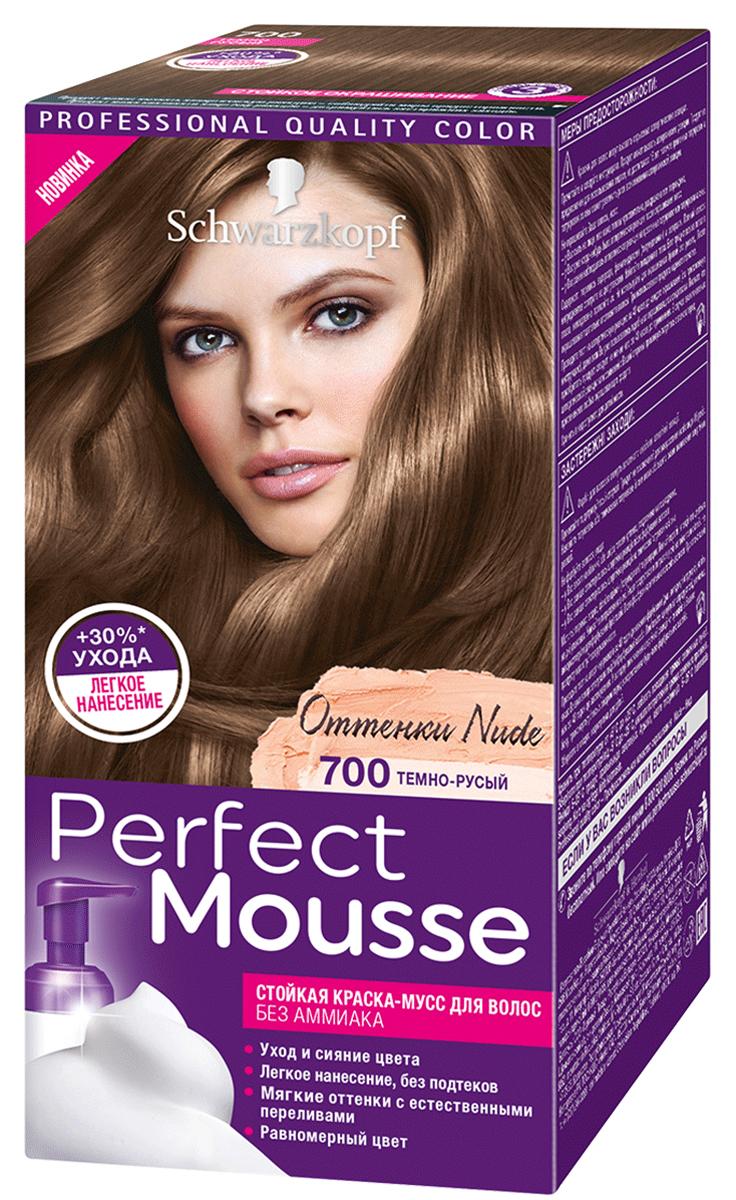 Perfect Mousse Краска для волос 700 Темно-Русый, 35 мл09353530Придайте волосам интенсивный глянцевый блеск!100% стойкости, 0% аммиака, на 30% больше ухода. Хотите окрасить волосы без лишних усилий? Попробуйте самый простой способ! Легкое дозирование иравномерное нанесение без подтеков. Оттенок 700 подарит вашим волосам восхитительный, блестящий цвет волос естественного темно-русого оттенка.Этот оттенок идеально подойдет, если вы хотите получить естественный результат окрашивания.Пенообразующий флакон-аппликатор позволяет легко дозировать и равномерно наносить продукт. Благодаряплотной ухаживающей текстуре Perfect Mousse чрезвычайно просто наносить, как шампунь. Формула с Нутри-шелком разглаживает поверхность волос для нежного и сияющего результата окрашивания.Уважаемые клиенты!Обращаем ваше внимание на возможные изменения в дизайне упаковки. Качественные характеристики товараостаются неизменными. Поставка осуществляется в зависимости от наличия на складе.