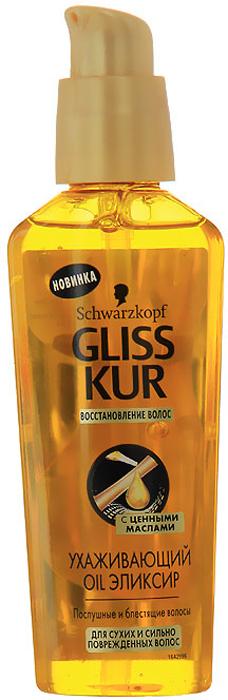 Gliss Kur Ухаживающий Oil Эликсир, для сухих и сильно поврежденных волос, 75 мл9261440Gliss Kur Ухаживающий Oil ЭликсирЦенные натуральные масла, входящие в состав средства, питают и разглаживают волосы, придавая им мягкость и сияние. Эликсир содержит уникальный ингредиент - масло арганы, которое обладает легкой текстурой и быстро