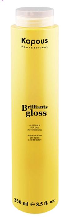 Kapous Блеск-бальзам для волос Brilliants Gloss 250 мл бальзам для волос lcosmetics ягодный купаж и блеск для женщин 250 мл упак