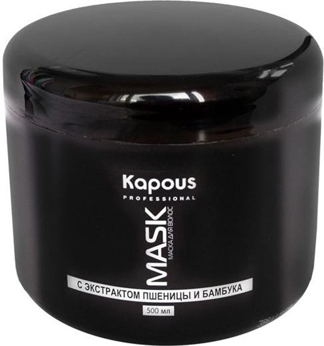 Kapous Маска с экстрактом пшеницы и бамбука Caring Line 500 млKap73Маска для волос с экстрактом пшеницы и бамбука Kapous серии Caring Line изготовлена на основе экстракта пшеницы и бамбука и является мощным ухаживающим средствов для ослабленных и подвергнутых химической обработке волос, утративших жизненную силу. Идеальна для применения после каждой химической обработки для восстановления природных свойств волос. Входящий в состав экстракт пшеницы обеспечивает полноценное, интенсивное питание корней, обновление внутренней и внешней структуры волос. Протеины пшеницы восполняют недостаток питательных веществ, способствуя быстрому восстановлению кератинового слоя волоса. Экстракт бамбука придает волосам легкость, облегчает их расчесывание и укладку, обеспечивает дополнительный объём. Масло ростков пшеницы восстанавливает поврежденные волосы, оказывает сильное регенерирующее действие на поврежденные волосы, восстанавливая их структуру, включая кончики. Предотвращает спутывание волос и препятствует возникновению статического электричества.