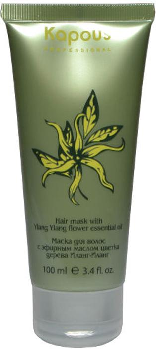 Kapous Маска для волос с эфирным маслом цветка дерева Ilang Ilang 100 мл2087222Маска для ухода за тусклыми, утратившими жизненную силу волосами на основе масла Иланг-Иланга. Аминокислоты масла Иланг-Иланг обеспечивают питание и увлажнение, необходимые для роста здоровых волос. Экстракт эвкалипта оказывает противовоспалительное и увлажняющее воздействие, предотвращает спутывание волос, препятствует возникновению статического электричества. В результате применения маски замедляется процесс старения волос, вызванный негативным воздействием внешних факторов и химических реакций, предотвращается обламывание волос.