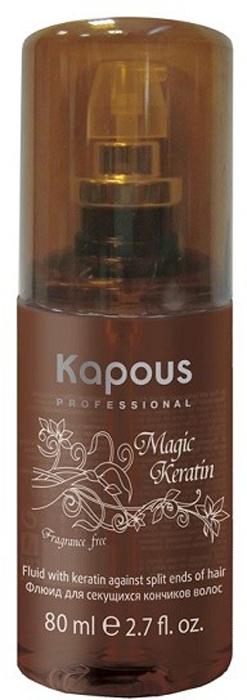 Kapous Флюид для секущихся волос с кератином Magic Keratin 80 млKap620Серия «Fragrance free» не имеет парфюмированных добавок.Биоактивные аминокислоты Кератина повышают упругость волос, предотвращая расщепление концов волос. УФ-фильтры защищают от воздействия внешних факторов.