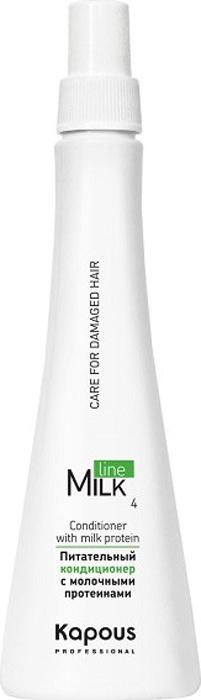 Kapous Milk Line Питательный кондиционер с молочными протеинами 250 мл09261968Питательный кондиционер Kapous с молочными протеинами Milk Line двойного действия изготовлен на основе биологически активных компонентов и предназначен для волос, подверженных многократным химическим обработкам или пересушенных в результате пребывания под лучами солнца. Оригинальная формула кондиционера максимально использует потенциал Молочных протеинов, которые входят в состав. Максимального эффекта от кондиционера можно достичь, используя его в комплексе с другими средствами профилактического ухода за ломкими и безжизненными волосами серии Milk Line