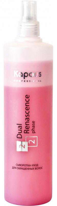Kapous Professional Сыворотка-уход для окрашенных волос Dual Renascence 2phase 200 млKap319Сыворотка-уход Dual Renascence 2phase Kapous разработана специально для сохранения цвета окрашенных волос и для использования в периоды, когда волосы нуждаются в дополнительном уходе. Легкая невесомая формула способна эффективно защитить волосы от вредного солнечного излучения и пересушивания, дарит волосам одновременно интенсивный уход и стойкий блеск, восстанавливая и улучшая их внешний вид. Органический экстракт семян подсолнечника и белки растительного происхождения содержат глюкозу и фруктозу, которые проникают глубоко в структуру волос, обеспечивая волосам дополнительное питание и увлажнение. Молочная аминокислота способствует процессам регенерации и обновления клеток кожи и является регулятором гидробаланса кожи головы и волос. УФ-фильтры защищают волосы от негативного воздействия солнца, тем самым предотвращая преждевременное вымывание и выгорание цвета, что позволяет сохранять цвет окрашенных волос насыщенным и многогранным на протяжении долгого периода времени. Результат: При регулярном применении сыворотка защищает волосы от ежедневного стресса, облегчает их расчесывание, делает их послушными, мягкими и здоровыми, придавая им сияющий блеск и неповторимый цвет.
