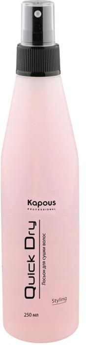 Kapous Professional Лосьон для сушки волос «Quick Dry» 250 млKap70Лосьон для сушки волос Quick Dry Kapous для ухода за поврежденными волосами, позволяет сократить время сушки феном. Идеально подходит для поврежденных, окрашенных, волос с химической завивкой, путанных и непослушных волос. Придаёт волосам шелковистость и блеск. Облегчает расчесывание волос. Используя лосьон после химической завивки или окраски, образуется защитная оболочка на волосах, которая предохраняет волосы от потери внутренних компонентов, а также поддерживает здоровое состояние волос. Проникая в поврежденные слои волоса, и защищая волосы от горячего воздуха фена, делает их послушными при расчесывании. Предотвращает возникновение статического электричества. Результат: Использование лосьона позволяет сократить время сушки волос феном на 35-50%.