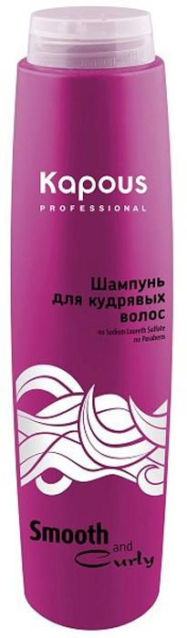 Kapous Шампунь для кудрявых волос Smooth and Curly 300 млOTM.21Не содержит Натрия Лаурет Сульфатов и Парабенов. Шампунь предназначен для бережного очищения волнистых и вьющихся волос. Эффективно очищает, увлажняет волосы, предотвращает спутывание, разглаживает кутикулу и придает волосам здоровый, ухоженный вид. Шампунь от Капус для волнистых волос создает красивые, очерченные и эластичные локоны. Протеины шелка наполняют волосы блеском,создавая вокруг волоса невидимую мембрану и защищают его структуру от повреждений, предупреждая появление секущихся кончиков. Протеины пшеницы восстанавливают гидролипидный баланс кожи головы и оказывают регенерирующее, увлажняющее и противовоспалительное воздействие,а также являются естественным фильтром ультрафиолетового излучения. Уже после первого применения волосы становятся мягкими, шелковистыми, а локоны упругими. Результат: Наполненные жизненной силой, волосы долго удерживают объем и форму прически, становятся более густыми. Ослабленные и тонкие волосы получают дополнительную энергию и заметный объем. Эффект усиливается при каждом мытье.