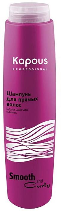 Kapous Шампунь для прямых волос Smooth and Curly 300 млKap311Не содержит Натрия Лаурет Сульфатов и Парабенов.Выпрямляющий шампунь для непослушных волос деликатно очищает волосы и кожу головы. Масло хлопка придаёт волосам жизненную силу и укрепляет их структуру по всей длине. Протеины хлопка и моющие компоненты растительного происхождения не только эффективно очищают волосы от загрязнений, но и приводят их в порядок, создают баланс увлажненности для здоровых волос,а также сглаживают кутикулу волос и поддерживают структуру кератиновых волокон. Эфирные масла фруктовых кислот и активные компоненты хорошо очищают волосы и придают им роскошный блеск, мягкость и гладкость. Регулярное применение шампуня интенсивно питает, смягчает волосы, делает их блестящими, шелковистыми и послушными.Результат: Наполненные жизненной силой, волосы дольше удерживают объем и форму прически, выглядят более густыми. Ослабленные и тонкие волосы получают дополнительную энергию и заметный объем. Эффект усиливается при каждом мытье.
