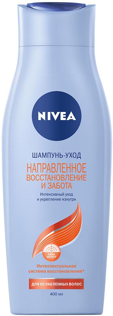 NIVEA Шампунь-уход Направленное восстановление и забота 400 мл1003856651•ПОЧУВСТВУЙТЕ ЗАБОТУ О ВАШИХ ВОЛОСАХ! С обновленной линейкой средств по уходу за волосами от NIVEA Ваши волосы выглядят красивыми и здоровыми, и к ним приятно прикасаться. Для ослабленных волос. Как это работаетФормула с интеллектуальной системой восстановления:•интенсивно ухаживает, воздействуя на волос там, где это необходимо•укрепляет волосы, восстанавливая их изнутри•защищает от повреждений и предотвращает ломкость волос Технология KERA DETECT работает сразу в трех направлениях: •Пантенол проникает в ядро волоса, укрепляя его изнутри •Жидкий Кератин защищает поверхность волоса от повреждений •Частицы Active притягиваются к поврежденным участкам, восстанавливая структуру волоса. Новая формула шампуней и кондиционеров NIVEA заботится, укрепляет и защищает волосы, благодаря входящим в ее состав: •Масло Макадамии: проникает в структуру волоса, укрепляя его изнутри•Eucerit® (натуральный, ухаживающий компонент, разработанный экспертами NIVEA): защищает поверхность волоса от внешних воздействий