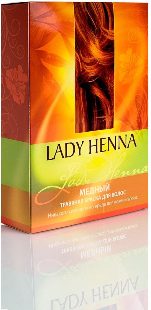 Lady Henna Травяная краска для волос Медный, 2 х 50 г8904003500463Натуральная композиция лучшей в мире индийской хны из провинции Раджастан, растительных красителей и экстрактов. Окрашивает волосы в насыщенный цвет сырой меди, не нарушая их структуры. Делает волосы мягкими и шелковистыми, препятствует выпадению волос. Освежает и у