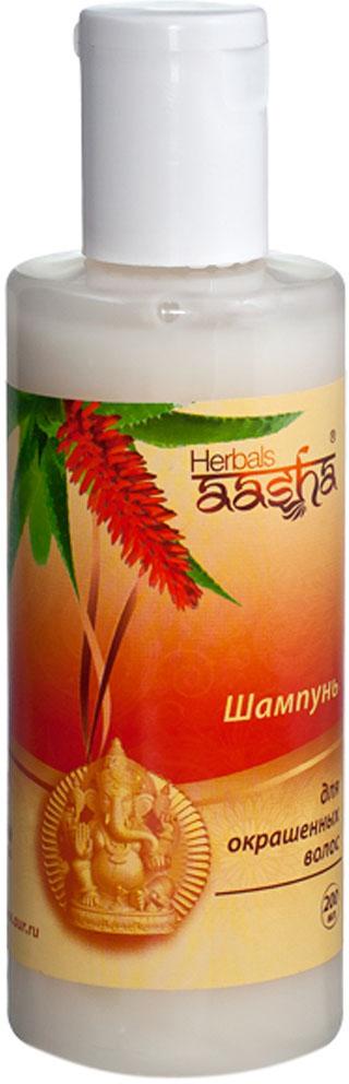 Aasha Herbals Шампунь для окрашенных волос, 200 мл aasha herbals аюрведичесая краска для волос вишневое вино 100 г