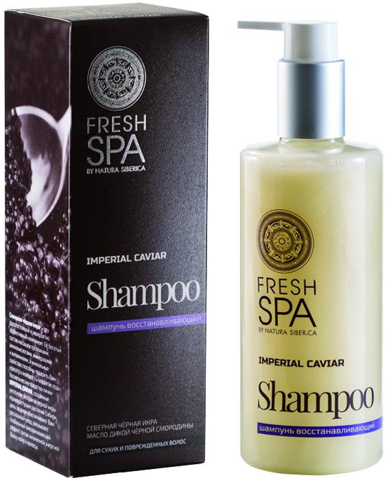 Fresh Spa Шампунь восстанавливающий Imperial Caviar, 300 мл086-01-33731Роскошный восстанавливающий шампунь деликатно очищает волосы, возвращает им здоровье и силу. Эффективно восстанавливает их структуру, возвращает естественный блеск, дарит мягкость и шелковистость. Натуральный экстракт северной черной икры — богатейший источник омега-3, жирных кислот, белков, витаминов А, В, С, D, Е, йода, лецитина, минеральных и других полезных элементов, которые стимулируют естественные процессы клеточного обновления и омоложения. Он интенсивно питает волосы, пробуждая их жизненную силу. Натуральное масло косточек дикой белой смородины – полноценный источник множества витаминов и микроэлементов. Интенсивно увлажняет, оказывает восстанавливающее действие на внутреннюю структуру волоса. Воссоздает естественную эластичность и упругость, придавая невероятный блеск волосам. Эффект: Структура волос восстанавливается; волосы невероятно гладкие и шелковистые, наполненные здоровым блеском.
