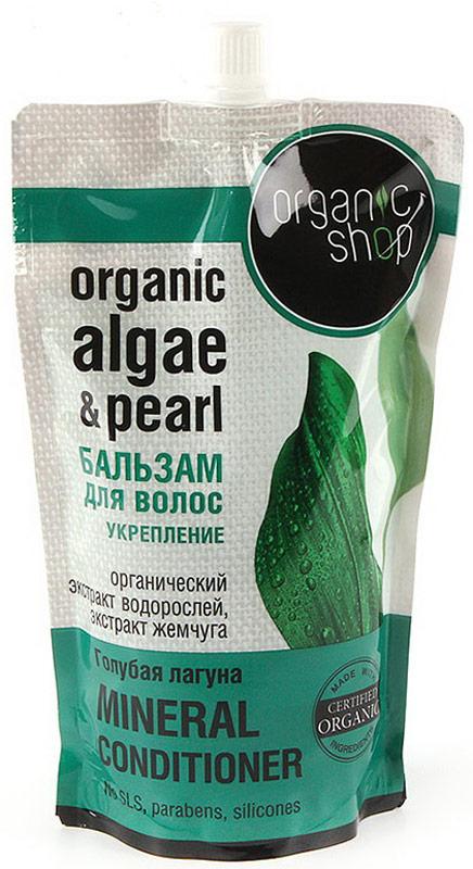 Organic Shop Бальзам для волос Голубая лагуна, 500 мл0861-14165Organic Shop Бальзам для волос Голубая лагуна Дой-пак 500мл. Бальзам для укрепления волос и восстановления структуры, в мягкой упаковке «Дой-Пак». Бальзам придает волосам силу и здоровье, благодаря высокому содержанию органического экстракта бурых водорослей и экстракта жемчуга. Значительно облегчает расчесывание волос и укладку.Действие активных компонентов: - Бурые водоросли (ламинария): увлажняет и питает волосы, защищая их от воздействия окружающей среды. - Экстракт жемчуга укрепляет корни волос, уплотняет структуру, предотвращая их выпадение.