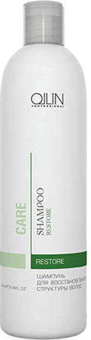 Ollin Шампунь для восстановления структуры волос Care Restore Shampoo 250 мл721401/4620753727007Шампунь для восстановления структуры волос Ollin Care Restore Shampoo, идеально подходит для пористых, повреждённых, осветлённых и обесцвеченных волос. Мягко очищает и подходит для ежедневного применения.Активные компоненты:Натуральные биологически активные вещества восстанавливают слабые безжизненные волосы. Пшеничный протеин насыщает фиброзное волокно волоса, увлажняя и возвращая эластичность и мягкость.Растительный комплекс сохраняет цвет, возвращает натуральный блеск и нормализует работу сальных желез кожи головы.