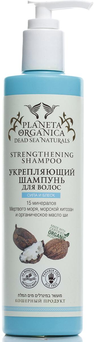Planeta organica Dead sea naturals, Шампунь укрепляющий, 280 мл071-02-1776Укрепляющий шампунь, созданный на основе 15 минералов Мёртвого моря, мягко очищает, интенсивно питает волосы, придавая им мягкость, эластичность и здоровый блеск. Сертифицированные органические компоненты шампуня обладают питательными свойствами, укрепляют корни, заметно ускоряют рост волос. Морской хитозан восстанавливает повреждённую структуру волос, укрепляет их по всей длине. Органическое масло ши успокаивает и смягчает кожу головы, предотвращает появление перхоти.