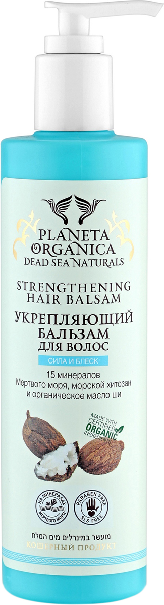 Planeta organica Dead sea naturals, Бальзам укрепляющий, 280 мл071-02-1783Новый укрепляющий бальзам, созданный на основе 15 минералов Мёртвого моря, интенсивно питает и укрепляет волосы, облегчает их расчёсывание и укладку, придаёт мягкость, эластичность и здоровый блеск. Сертифицированные органические компоненты бальзама обладают питательными и защитными свойствами, укрепляют корни, заметно ускоряют рост волос. Морской хитозан восстанавливает повреждённую структуру волос, разглаживает их по всей длине.