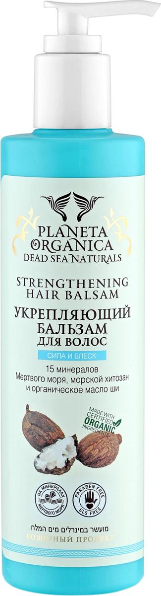 цена на Planeta organica Dead sea naturals, Бальзам укрепляющий, 280 мл