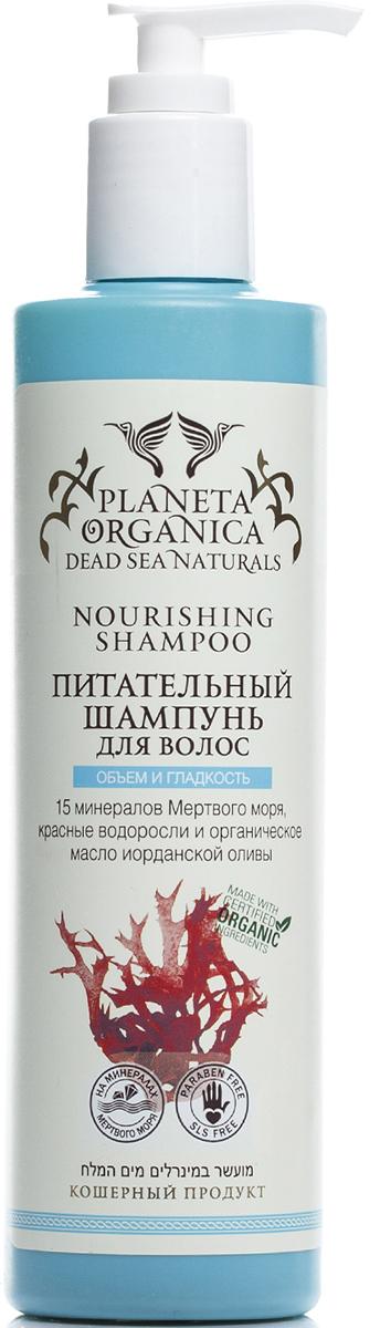Planeta organica Dead sea naturals, Шампунь питательный, 280 мл071-02-1790Питательный шампунь, созданный на основе 15 минералов Мёртвого моря, мягко очищает, интенсивно питает волосы, придаёт им гладкость, эластичность и восхитительный объём. Сертифицированные органические компоненты шампуня обладают выраженными питательными и защитными свойствами и укрепляют корни. Красные водоросли насыщают корни важнейшими микроэлементами, активизируют рост волос, полностью восстанавливая их структуру. Масло иорданской оливы разглаживает волосы, предохраняя их от внешнего воздействия, предотвращает появление перхоти.