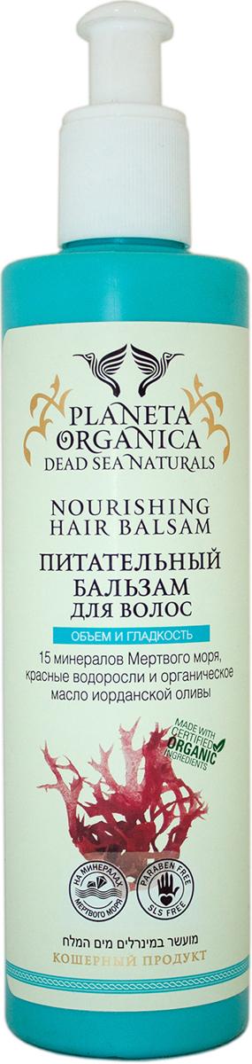 Planeta organica Dead sea naturals, Бальзам питательный, 280 мл071-02-1806Новый укрепляющий бальзам, созданный на основе 15 минералов Мёртвого моря, интенсивно питает и укрепляет волосы, разглаживает их, облегчая расчёсывание и укладку, придаёт волосам гладкость, эластичность и восхитительный объём. Сертифицированные органические компоненты бальзама обладают выраженными питательными и защитными свойствами и укрепляют корни. Красные водоросли насыщают корни важнейшими микроэлементами, активизируют рост волос, полностью восстанавливая их структуру. Масло иорданской оливы разглаживает волосы, предохраняя их от внешнего воздействия, предотвращает появление перхоти.
