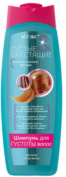 Витэкс Густые и Блестящие Шампунь для густоты волос, 500 млV-714Линия: Густые и блестящиеволосы становятся визуально гуще уже после первого применения придает видимый объем и пышность волосам наполняет волосы жизненной силой, делая их более блестящими Особая формула шампуня бережно очищает волосы, позволяя заметно увеличить густоту волос, придать им видимый объем и пышность.Входящий в состав шампуня уникальный активный комплекс Baicapil, включающий в себя экстракт шлемника байкальского (Scutellaria) и экстракт зародышей пшеницы (Triticum vulgare), способствует росту волос, замедляет процесс их выпадения, защищает от вредного влияния окружающей среды, обеспечивает регенерацию и улучшает состояние волос. Для достижения лучшего результата используйте также бальзам и другие средства линии «Густые и блестящие».Результат: шампунь бережно очищает волосы, позволяя заметно увеличить густоту волос, придает им видимый объем и пышность.