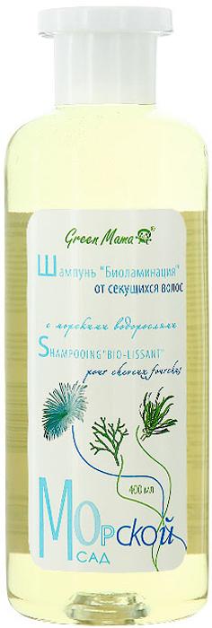 Шампунь Green Mama Биоламинация от секущихся волос, с морскими водорослями, 400 мл371Мягкая моющая формула шампуня эффективно и очень бережно очищает, не сушит волосы и кожу головы, сохраняя цвет. Входящий в состав шампуня экстракт водоросли хлореллы насыщен питательными веществами, аминокислотами, витаминами и минералами. Действие хлореллы дополняет ламинария. Композиция пшеничного протеина, пантенола и масла риса увлажняет и уплотняет волосы, препятствует иссушению и появлению секущихся кончиков. Питательные компоненты шампуня обволакивают стержни волос, запечатывая чешуйки и защищая цвет.Ваши волосы сияющие, упругие и здоровые от корней до самых кончиков.Обратите внимание! Идет смена дизайна, поэтому Вам может быть доставлена продукция как в старом, так и в новом дизайне. Характеристики:Объем: 400 мл. Производитель: Россия. Артикул: 376. Франко-российская производственная компания Green Mama была образована в 1996 году и выросла из небольшого семейного бизнеса. В настоящее время Green Mama является одним из признанных мировых специалистов в области разработки и производства натуральных косметических продуктов.Косметические средства Green Mama содержат только натуральные растительные компоненты, без животных жиров. Содержание натуральных компонентов в средствах Green Mama достигает 98%. Чтобы создать такой продукт специалисты компании используют новейшие достижения науки и технологии косметического производства.В компании разработана и принята в производстве концепция Aromaenergy, согласно которой в косметические продукты введены 100% натуральные эфирные масла.Кроме того, Green Mama полностью отказалась от использования синтетических отдушек и красителей, поэтому продукция компании является гипоаллергенной. Товар сертифицирован.