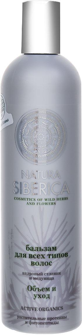 Natura Siberica Бальзам Объем и уход, для всех типов волос, 400 мл natura siberica облепиховый бальзам для всех типов волос облепиховый бальзам для всех типов волос