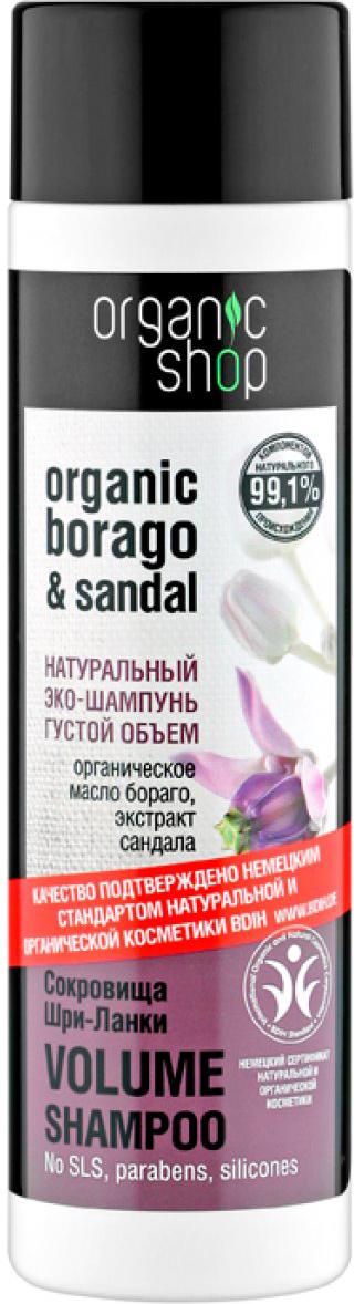 Organic Shop Шампунь для волос Сокровища Шри-Ланки, густой объем, 280 мл0861-10495Шампунь для волос Organic Shop Сокровища Шри-Ланки - густые соблазнительные волосы, восхищающие своим невероятным блеском и силой, это настоящее сокровище, доступное вам. Благодаря органическим маслам сандала, бораго и мыльного ореха волосы наполняются питательными веществами, обретая объем, прочность и эластичность.Не содержит силиконов, SLS , парабенов, синтетических отдушек и красителей, синтетических консервантов.Товар сертифицирован.