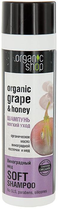 Шампунь для волос Organic Shop Виноградный мед, мягкий уход, 280 мл organic shop 280
