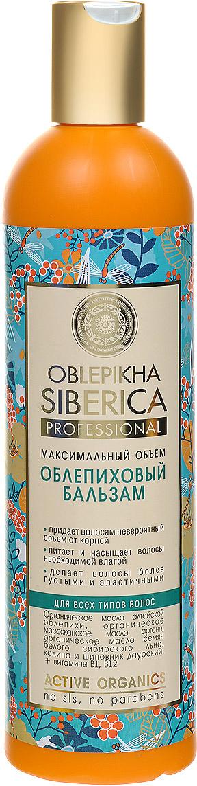 """Natura Siberica Бальзам """"Облепиховый. Максимальный объем"""", для всех типов волос, 400 мл"""