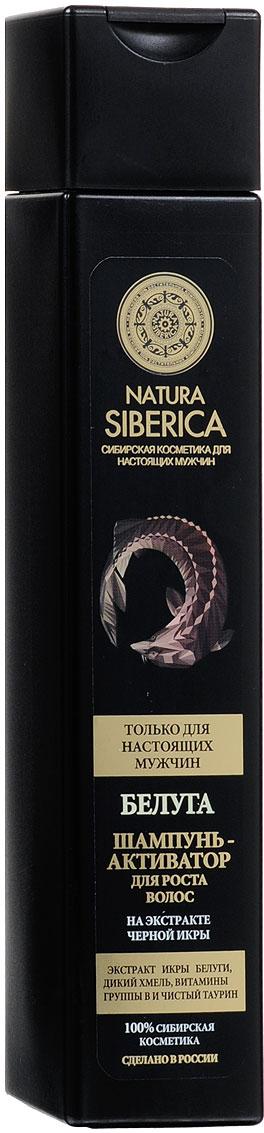 Natura Siberica Шампунь-активатор для роста волос для мужчин Белуга, 250 мл086-2-33809 NEWШампунь-активатор для роста волос Белуга создан для настоящих мужчин - сильных, смелых и уверенных в себе!В его состав входит уникальный ценный ингредиент - экстракт икры белуги. Икра - богатейший источник Омега-3 и жирных кислот, белков, витаминов, микроэлементов. Она стимулирует рост волос, укрепляет волосяные луковицы, питает и увлажняет волосы. Дикий хмель эффективно очищает кожу головы, усиливает кровообращение, улучшает структуру волос. Витамин В питает и укрепляет корни волос, делает их прочными и сильными. Чистый таурин, мощный энергетик, пробуждает волосяные луковицы, придает жизненную силу волосам и стимулирует рост новых. Шампунь-активатор для роста волос Белуга - мощнейший комплекс природных компонентов, разработанный с учетом особенностей мужских волос. Он интенсивно очищает кожу головы и волосы, сокращает выпадение, активизирует рост волос, возвращая им силу и здоровый внешний вид.Гарантированный результат: на 92% более сильные волосы, на 89% меньше выпадения волос, на 87% более густые волосы.Товар сертифицирован.