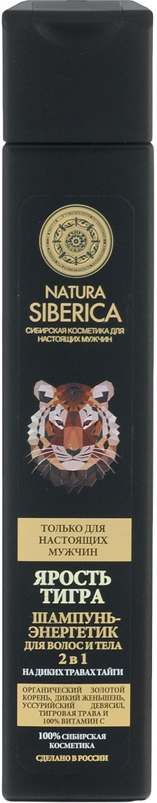 Natura Siberica Шампунь-энергетик для волос и тела 2в1 для мужчин Ярость тигра, 250 мл086-2-33816 NEWШампунь-энергетик для волос и тела 2в1 Ярость тигра создан для настоящих мужчин – сильных, смелых и уверенных в себе! Органический золотой корень - мощный природный энергетик. Наполняет кожу и волосы природной силой, снимает усталость и нервное напряжение, повышает работоспособность. Дикий женьшень обладает мощным тонизирующим эффектом и улучшает питание волосяных луковиц, стимулируя рост здоровых волос. Уссурийский девясил регулирует работу сальных желез и помогает сохранить ощущение свежести и бодрости на весь день. Тигровая трава эффективно пробуждает, тонизирует и придает коже упругость. 100% витамин С заряжает энергией и прибавляет сил, защищает от негативных воздействий окружающей среды.Шампунь-энергетик для волос и тела Ярость тигра заряжает энергией, придает силы и освежает после долгого напряженного дня. Увлажняет кожу, питает и укрепляет корни волос. Гарантированный результат: 100% ощущение бодрости. На 92% более увлаженная кожа. На 89% более здоровые волосы и кожа.Товар сертифицирован.
