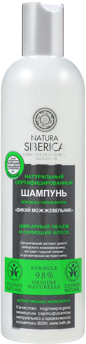Natura Siberica Шампунь Дикий можжевельник, для всех типов волос, 400 мл086-33946 NEWШампунь Natura Siberica Дикий можжевельник подарит волосам шикарный объем и сияющий блеск. Активная формула шампуня обеспечивает надежный ежедневный уход за волосами. Органический экстракт дикого сибирского можжевельника, который часто называют растением жизни, известен своими уникальными регенерирующими свойствами, которые стимулируют рост волос, выравнивают их структуру, облегчают расчесывание и придают волосам удивительный блеск. Кроме того, экстракт можжевельника контролирует секрецию сальных желез, благодаря чему волосы не так быстро грязнятся, а прическа дольше сохраняет красивый объем. Масло горькой полыни предотвращает появление перхоти и способствует эффективному восстановлению здорового состояния кожи головы. Органическое масло мяты восстанавливает обмен веществ, снимает раздражение кожи головы и стимулирует рост красивых блестящих волос. Уже после первого применения шампуня волосы приобретают здоровый притягательный блеск и удивительный объем. Качество подтверждено немецким сертификатом натуральной и органической косметики BDIHCosmos.Товар сертифицирован.