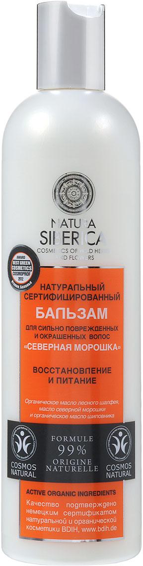 Natura Siberica Бальзам Северная морошка, для окрашенных и сильно поврежденных волос, 400 мл086-33977 NEWБальзам Natura Siberica Северная морошка для окрашенных и сильно поврежденных волос был разработан специально для сильно поврежденных и окрашенных волос. Входящее в его состав масло редкой северной морошки, или царской ягоды, как ее еще называют на Севере, насыщено важнейшими жирными кислотами - Омега-3 и Омега-6, а также витаминами Е, РР и группы В, благодаря чему оно эффективно восстанавливает поврежденную структуру волос изнутри. Активные вещества органического масла лесного шалфея защищают волосы от потери влаги, смягчают их и возвращают им здоровый красивый блеск. Органическое масло шиповника улучшает кровообращение и состояние кожи головы, стимулируя тем самым рост новых пышных волос. Уже после первого применения бальзама волосы становятся мягкими, сильными, блестящими и послушными. Качество подтверждено немецким сертификатом натуральной и органической косметики BDIHCosmos.Товар сертифицирован.