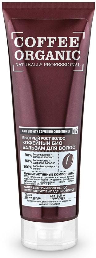 Оrganic Shop Naturally Professional Био-бальзам для волос Быстрый рост волос, кофейный, 250 мл0861-1-4080100% натуральное органическое масло зеленого кофе активно тонизируют кожу головы, пробуждая волосяные луковицы и обеспечивая быстрый рост волос. Био-масло бурити питает волосы, не утяжеляя их, обеспечивает надежную защиту от термо и УФ воздействий. Фито-биотин укрепляет волосяные луковицы, препятствуя выпадению волос. 3X-аргинин уплотняет волосы, делая их густыми и крепкими. Органическое марокканское масло арганы интенсивно увлажняет волосы, придает естественный блеск и сияние, делает волосы мягкими и послушными.Товар сертифицирован.