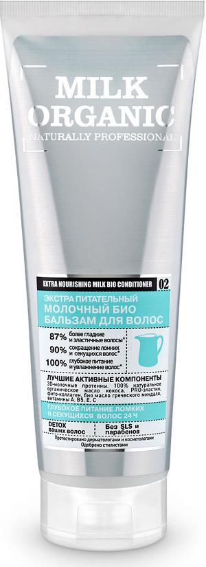 Оrganic Shop Naturally Professional Био-бальзам для волос Экстра питательный, молочный, 250 мл0861-1-39603D-молочные протеины глубоко питают, делая волосы сильными и крепкими. 100% натуральное органическое масло кокоса и био-масло греческого миндаля активно увлажняют и насыщают волосы витаминами и микроэлементами. PRO-эластин предотвращает ломкость и сечение волос, делая их гладкими и эластичными по всей длине. Фито-коллаген способствует сохранению влаги, делает волосы мягкими, блестящими и послушными. Товар сертифицирован.