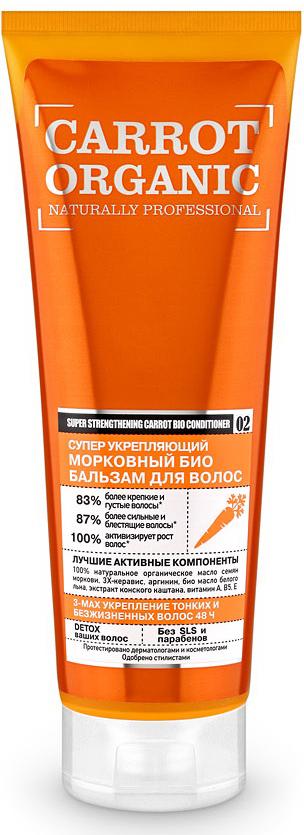 """Оrganic Shop Naturally Professional Био-бальзам для волос """"Супер укрепляющий"""", морковный, 250 мл"""