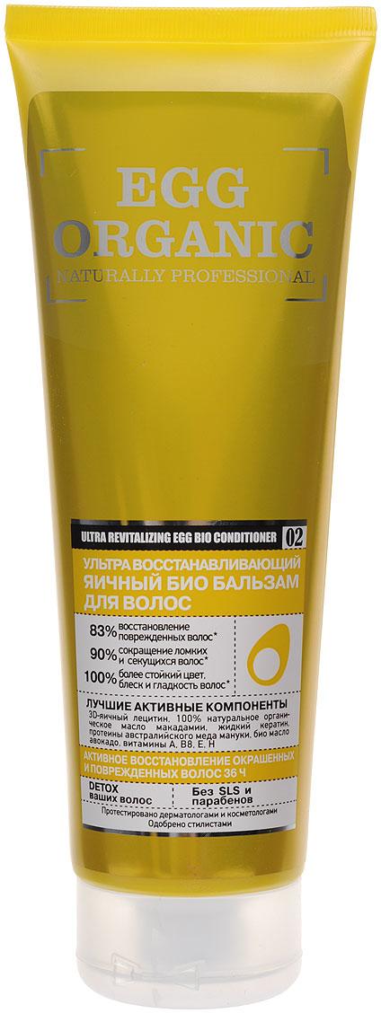 Оrganic Shop Naturally Professional Био-бальзам для волос Ультра восстанавливающий, яичный, 250 мл816011383D-яичный лецитин эффективно залечивает структурные повреждения, восстанавливая волосы изнутри. Протеины австралийского меда мануки глубоко питают и насыщают волосы полезными микроэлементами. 100% натуральное органическое масло макадамии интенсивно увлажняет волосы и облегчает их расчесывание. Био масло авокадо обеспечивает стойкость цвета для окрашенных волос, дарит блеск и гладкость. Жидкий кератин обеспечивает надежную защиту от термо и УФ воздействий, предотвращает ломкость и сечение волос.Товар сертифицирован.