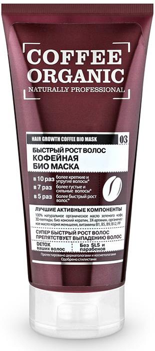 Оrganic Shop Naturally Professional Био-маска для волос Быстрый рост волос, кофейная, 200 мл0861-1-4097100% натуральное органическое масло зеленого кофе активно тонизируют кожу головы, пробуждая волосяные луковицы и обеспечивая быстрый рост волос. 3D-пептиды залечивают поврежденную структуру волос, предотвращая ломкость. Био-конский кератин защищает волосы, придает мягкость и эластичность. Органическое масло корня женьшеня глубоко питает и укрепляет волосяные луковицы, предотвращая выпадение волос. 3X-аргинин уплотняет волосы, делая их густыми и крепкими. Товар сертифицирован.