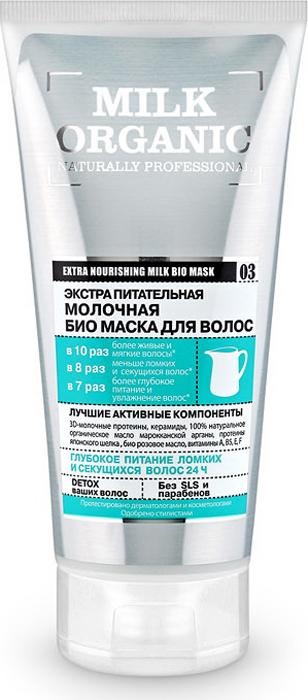 Оrganic Shop Naturally Professional Био-маска для волос Экстра питательная, молочная, 200 мл0861-1-39773D-молочные протеины глубоко питают, делая волосы сильными и крепкими. Керамиды легко проникают внутрь волоса, предотвращают ломкость и сечение, делая волосы гладкими и послушными. 100% натуральное органическое масло марокканской арганы и био розовое масло интенсивно восстанавливают поврежденнуюструктуру волос по всей длине. Протеины японского шелка защищают волосы от термо и УФ воздействий, придают ослепительный блеск и жизненную энергию.Товар сертифицирован.