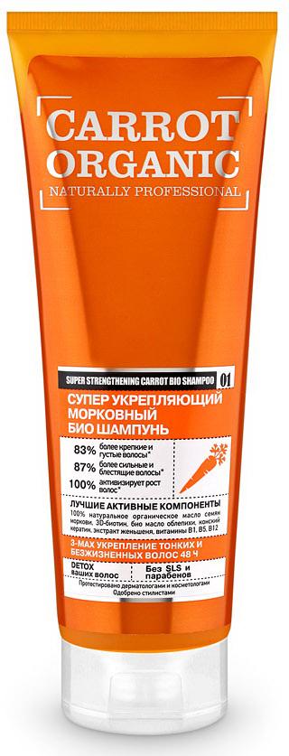 Оrganic Shop Naturally Professional Био-шампунь для волос Супер укрепляющий, морковный, 250 млHS-81468052Органическое масло семян моркови питает кожу головы и укрепляет волосяные луковицы. 3D-биотин делает волосы сильными и крепкими изнутри, препятствуя выпадению волос. Био-масло облепихи насыщает волосы витаминами и микроэлементами, восстанавливает их структуру. Конский кератин защищает волосы, придает упругость и блеск. Экстракт женьшеня тонизирует кожу головы, активизируя рост волос.Товар сертифицирован.