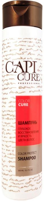 CapiCure Шампунь Глубокое восстановление и Яркость цвета волос, 300 мл02041402Шампунь Глубокое восстановление и Яркость цвета волосColor Protect ShampooС помощью мощных антиоксидантов и активных защитных компонентов шампунь CapiCure возвращает блеск и яркость цвета поврежденным окрашенным волосам. Формула для защиты цвета окрашенных волос эффективно препятствует вымыванию красителя, сохраняет насыщенность цвета, придает интенсивное сияние волосам. Входящий в состав шампуня защитный комплекс с маслом жожоба и витамином Е активизирует процесс восстановления, обволакивает волос по всей длине, разглаживая поверхность и запечатывая лечебные компоненты внутри. Низкомолекулярный активный комплекс с протеинами сои проникает под чешуйки волоса, восстанавливая поврежденные участки, насыщая необходимыми белками и аминокислотами. Благодаря содержанию растительных экстрактов шампунь добавляет окрашенным волосам эластичности и мерцающего блеска, обеспечивает нормальную жизнедеятельность волосяных луковиц. CapiCure – это система комплексного восстановления волос после длительных и агрессивных повреждений.Все продукты серии предназначены и максимально эффективны для глубинного восстановления волос, дополняют действие друг друга и обеспечивают стойкий результат - увлажненные, живые и блестящие волосы.