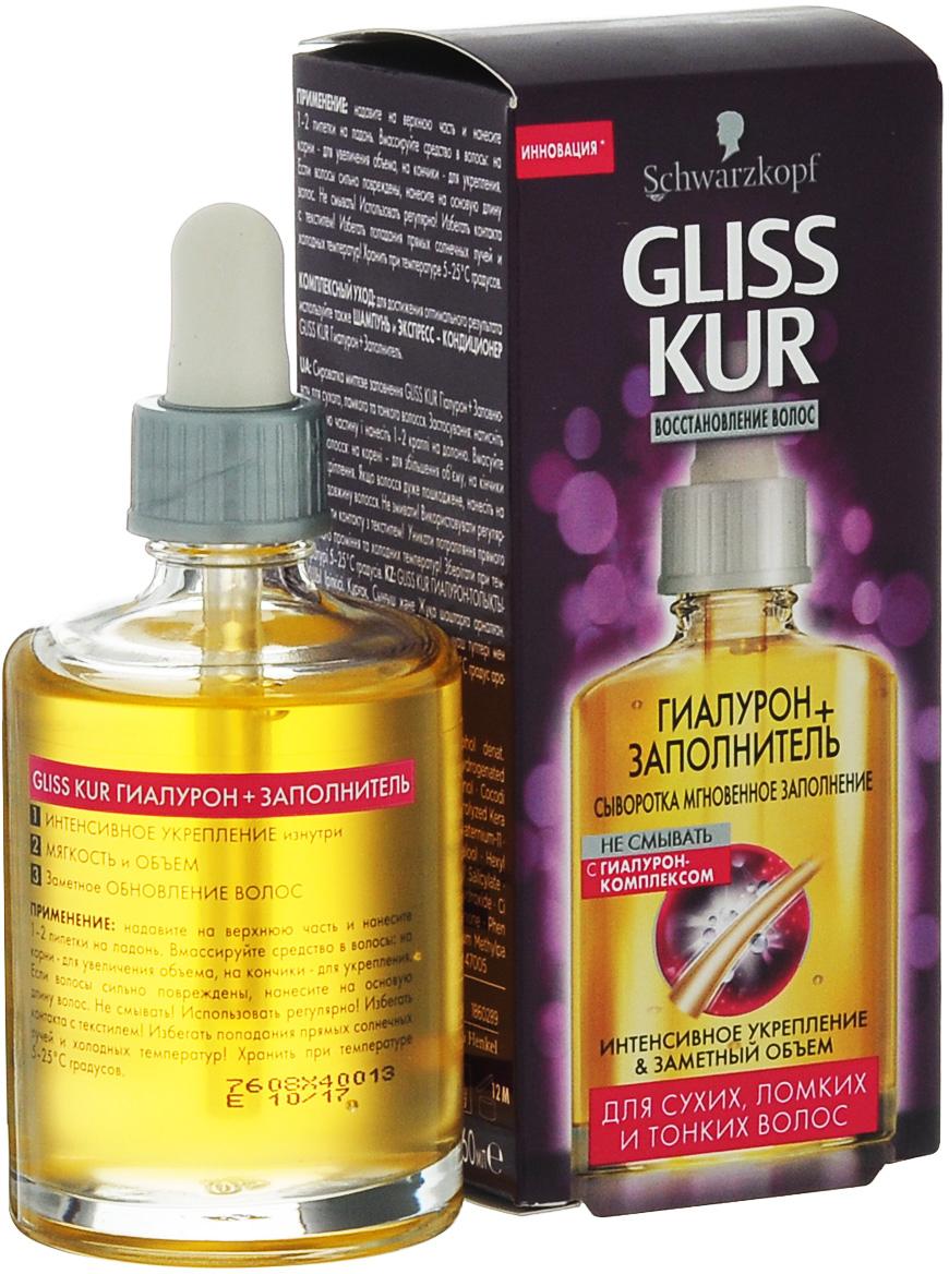 GLISS KUR Сыворотка Гиалурон-заполнитель , 60мл9261483Интенсивное укрепление и заметный объем. Формула сыворотки с Гиалурон-Комплексом эффективно обновляет структуру волос, действуя изнутри. Волосы заново приобретают свою внутреннюю силу , объем и эластичность.Кератин-ВосстановлениеЖидкие кератин восстанавливает структуру, заполняя поврежденные участки внутри волоса и воздействуя на его поверхность.