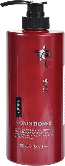 Shiki-Oriori Кондиционер c экстрактом камелии, для сухих и сильно поврежденных волос, 600 млHS-KCOH-12Кондиционер Shiki-Oriori с экстрактом камелии предназначен для сухих и сильно поврежденных волос. Содержит экстраувлажняющий компонент - масло камелии, придает волосам блеск. Содержит аминокислоты и керамиды АР, избавляет волосы от повреждения и сухости. Делает волосы гладкими и послушными. Характеристики:Объем: 600 мл. Производитель: Япония. Артикул: 008403. Товар сертифицирован.