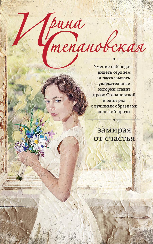 Ирина Степановская Замирая от счастья ирина степановская как хочется счастья сборник