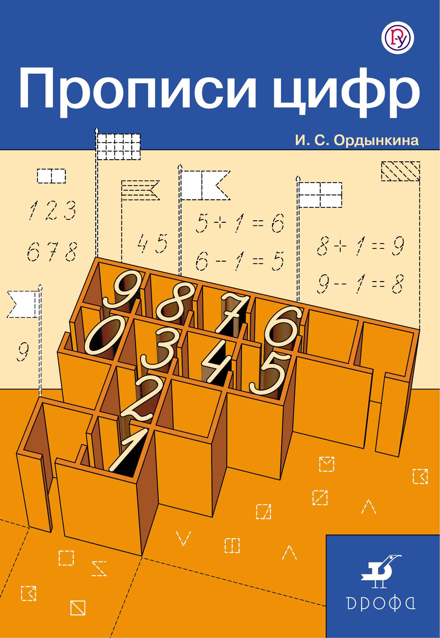 цены И. С. Ордынкина Математика. 1 класс. Прописи цифр