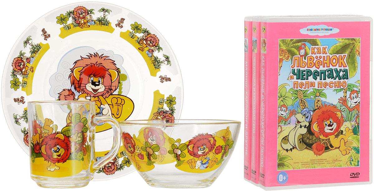 Союзмультфильм Набор детской посуды Как львенок и черепаха пели песню 3 предмета (стекло) + 3 DVD чиполлино заколдованный мальчик сборник мультфильмов 3 dvd полная реставрация звука и изображения