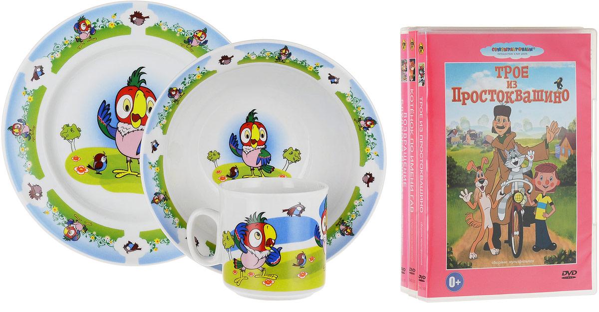 Союзмультфильм Набор детской посуды Попугай Кеша 3 предмета (фарфор) + 3 DVD союзмультфильм набор детской посуды котенок по имени гав 3 предмета цвет белый мультиколор