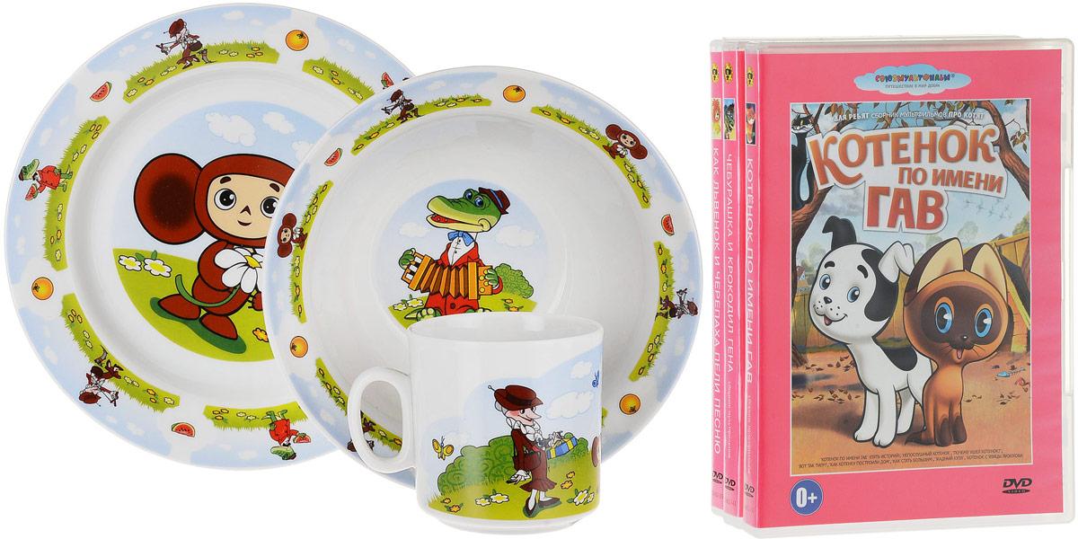 Союзмультфильм Набор детской посуды Чебурашка и крокодил Гена 3 предмета + 3 DVD союзмультфильм набор детской посуды котенок по имени гав 3 предмета цвет белый мультиколор